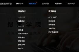 【干货】百度搜索资源平台工具解读