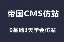 帝国cms仿站完全教程:首页,列表页,内容页,搜索页,tags标签页的制作方法及常用代码标签调用技巧