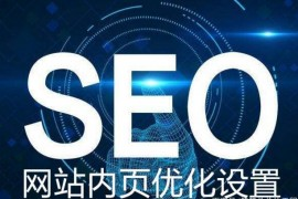 网站SEO中页面设计要求有哪些