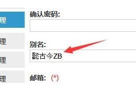 Zblogphp在文章和评论显示时调用管理员用户名和别名的代码