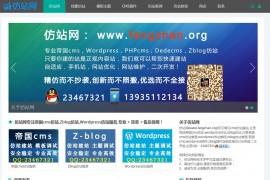 仿站网 www.fangzhan.org