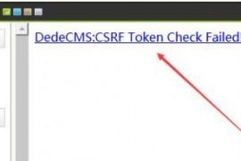 织梦后台CSRF Token Check Failed解决方法