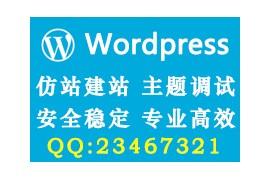Wordpress仿站服务
