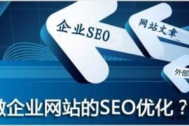 企业网站SEO该怎么做?