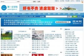 第一文学网 www.dywx.cc