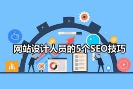 网站设计人员的5个SEO技巧