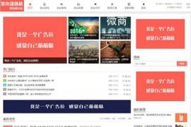 帝国CMS7.5自适应响应式整站源码淘宝客导购博客文章H5手机模板