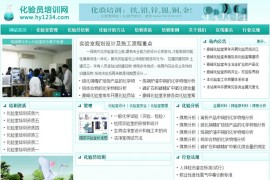 化验室网站 www.hy1234.com