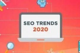 2020年Google SEO 8大趋势