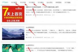 网站SEO关键词排名的内容和误区问题