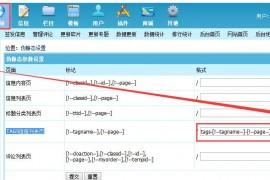 帝国cms的标签TAGS页设置为ID形式伪静态的方法