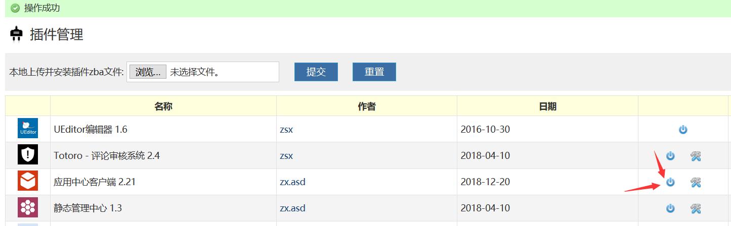 "zblog提示""授权文件非法""的终极解决办法 zblog错误 授权文件非法 zblogphp教程 第1张"