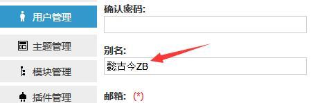 Zblogphp主题模板文章和评论显示管理员别名教程 ZBlog 第1张