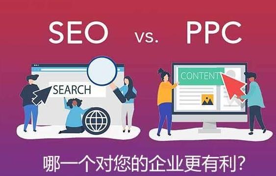 企业网络营销中SEO与PPC的优缺点对比分析