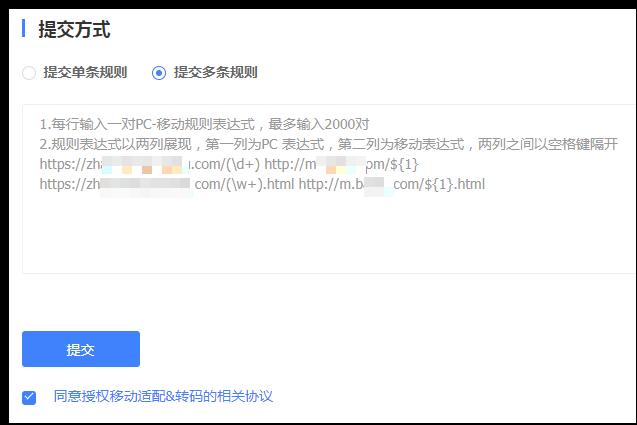 【干货】百度搜索资源平台工具解读  干货 百度搜索资源平台 工具解读 第13张