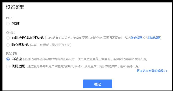 【干货】百度搜索资源平台工具解读  干货 百度搜索资源平台 工具解读 第28张