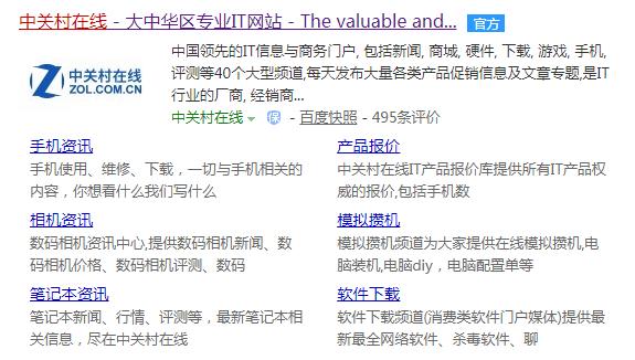 【干货】百度搜索资源平台工具解读  干货 百度搜索资源平台 工具解读 第34张