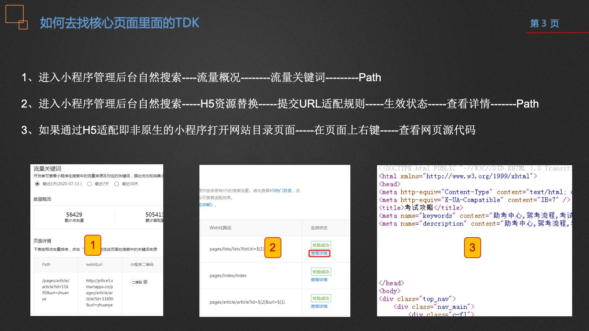 开发者大咖说-核心页面关键词设计与经验分享  开发者 大咖 核心页面 关键词设计 第4张